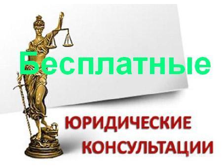 Юридические консультации в Северске