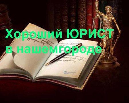 Юрист Северск