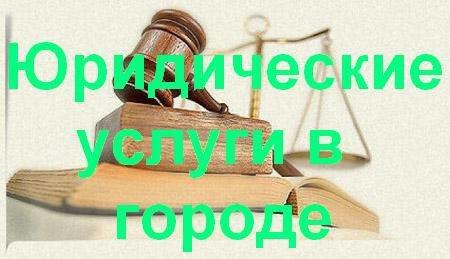 Юридические услуги в Северске