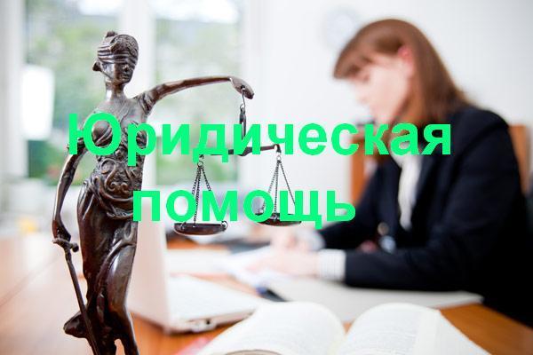 Юридическая помощь в Северске